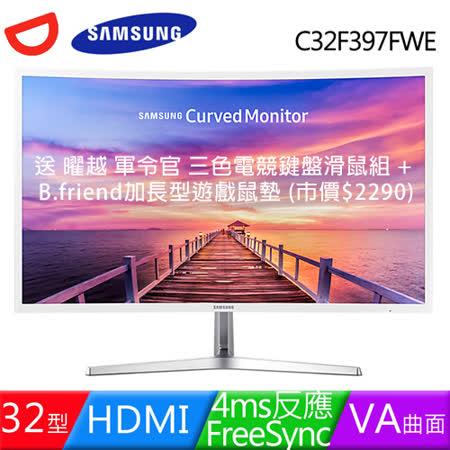 【送曜越鍵鼠組合包】SAMSUNG三星 C32F397FWE 32型VA曲面低藍光零閃屏液晶螢幕