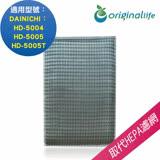 【Original Life】  超淨化空氣加濕器濾網 適用DAINICHI:HD-5004、HD-5005、HD-5005T兩入組★長效可水洗