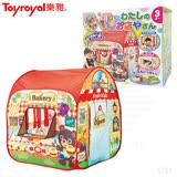 日本《樂雅 Toyroyal》我的迷你商店屋