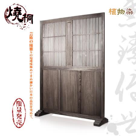 【燒桐】雋臻傳世-蒼梧侯丞單片式屏風(職人手工)