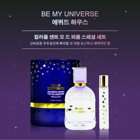 韓國 Etude House 聖誕神祕宇宙香水禮組2入組
