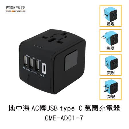西歐科技 地中海 AC轉USB Type-C 萬國充電器 CME-AD01-7-酷炫黑