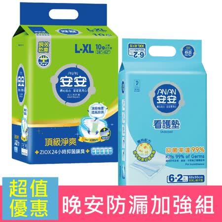 【安安】頂級淨爽加強防漏組-成人紙尿褲L-XL號優惠組合