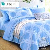 AGAPE亞加•貝《獨家私花-沁藍》吸濕排汗法式天絲雙人加大6尺四件式兩用被套床包組