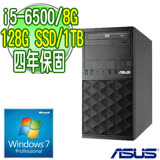 ASUS 華碩 B150 四核商用電腦  (Core i5-6500 8G 128G SSD 1TB DVD-RW Win7Pro 四年保固)