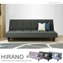 【IHouse】平野 簡約風舒適布面沙發床