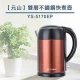 【元山】雙層1.7L不鏽鋼快煮壺 YS-5170EP