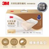 【3M】天然乳膠防蹣枕-標準透氣型(附防蹣枕套) 7100040823