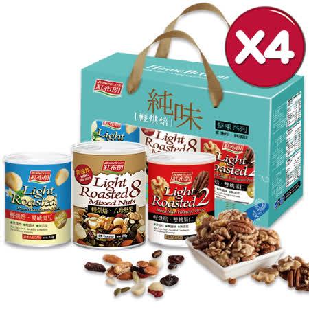 《紅布朗》輕烘焙堅果禮盒(3罐/盒)X4