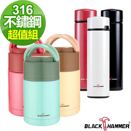 (独家 )意大利 BLACK HAMMER 316高优质不锈钢 1000ml超真空焖烧罐+465ml超真空保温杯-两件组(颜色任选)