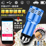 【MTK】金屬質感智能GPS尋車車充器F1(NCC認證)