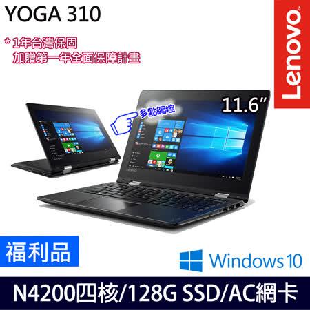 (超值福利品)Lenovo聯想 YOGA 310 11.6吋HD/N4200四核/4G/128G SSD/Win10/翻轉觸控筆電(80U2004KTW)