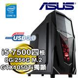 華碩B250F平台 INTEL i5系列四核 GTX1050Ti獨顯 256G M.2完美電競主機