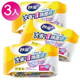 【妙潔】大省靜電除塵紙(25+5片)x3入組