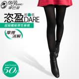 蒂巴蕾 DARE 恣盈 50D 超細纖維彈性褲襪