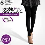 蒂巴蕾 DARE 恣熱-150D 超細纖維彈性褲襪