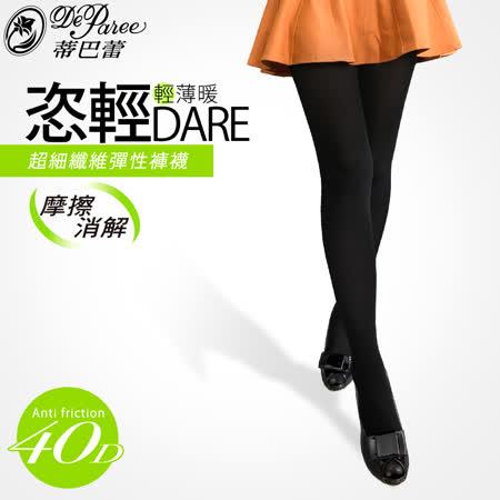 蒂巴蕾  DARE 恣輕-40D 超細纖維彈性褲襪-黑色