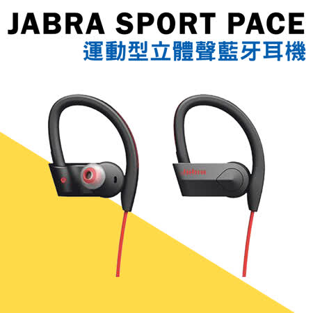 JABRA SPORT PACE 運動型立體聲藍牙耳機