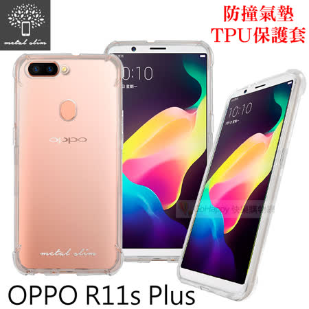 Metal-Slim OPPO R11s Plus 防撞氣墊TPU 手機保護套