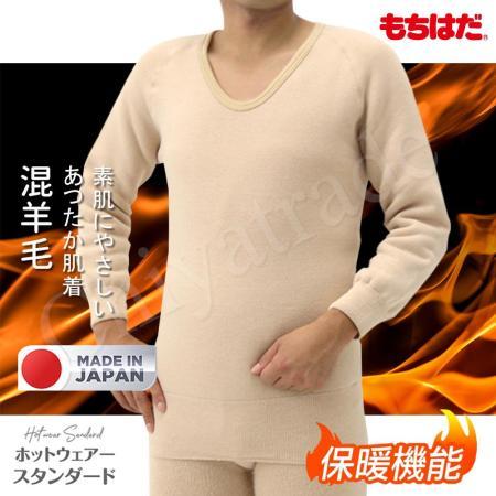 【HOT WEAR】日本製 機能高保暖 輕柔裏起毛 羊毛長袖上衣 衛生衣 發熱衣(男)