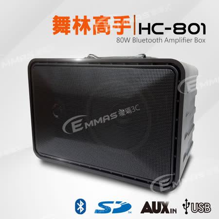 【舞林高手】最高规格款 锂电USB蓝芽教学播放扩音机 HC-801