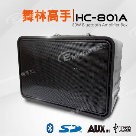 【舞林高手】最高规格款 锂电USB蓝芽教学播放扩音机 高低混音版 HC-801A