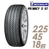 輪胎米其林PRIMACY3ST2254518吋