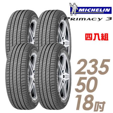 輪胎米其林PRIMACY3 2355018吋 四入組