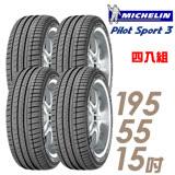 輪胎米其林PS3-1955515吋 四入組