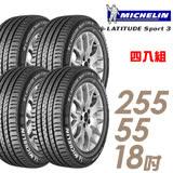 輪胎米其林LAT-SPORT3 2555019吋