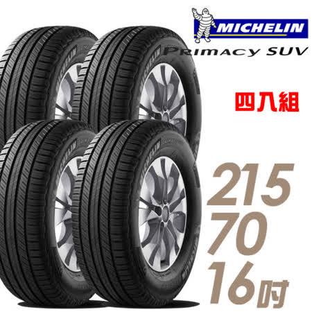 輪胎米其林PRIMACY SUV2157016吋四入組