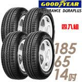 輪胎固特異ADPlus1856514吋 四入組