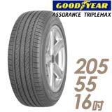 輪胎固特異ATMAX2055516吋