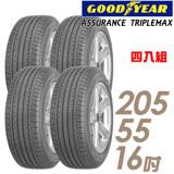 輪胎固特異ATMAX2055516吋 四入組