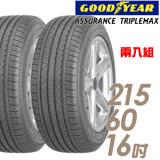 輪胎固特異ATMAX2156016吋 四入組