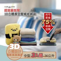 【3件組】3D加厚超壓縮立體壓縮袋-中(FL-019)36公升