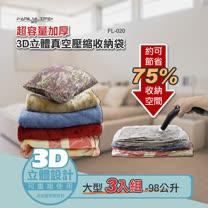 【3件組】3D加厚超壓縮立體壓縮袋-大(FL-020)98公升