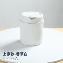 【FL+】桌上型掀蓋式垃圾桶-上掀款(FL-090-W)香草白