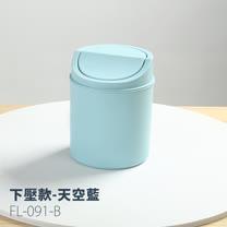 【FL+】桌上型掀蓋式垃圾桶-下壓款(FL-091-B)天空藍