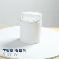 【FL+】桌上型掀蓋式垃圾桶-下壓款(FL-091-W)香草白