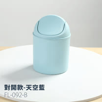 【FL+】桌上型掀蓋式垃圾桶-對開款(FL-092-B)天空藍