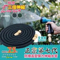 【FL+】正宗第七代防爆高壓彈力伸縮水管-7.5公尺(FL-104)90天防爆滿意保固