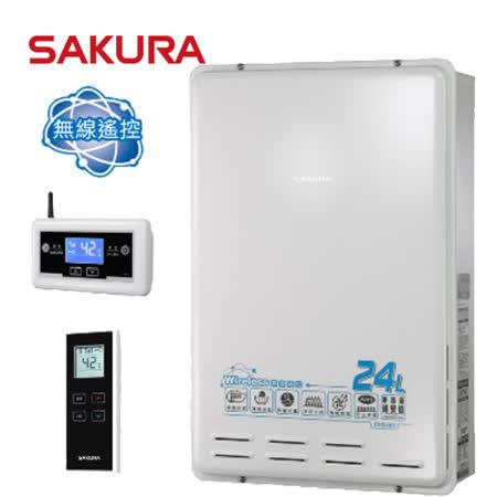 【促销】SAKURA樱花 24L无线遥控智能恒温强制排气热水器DH2460/DH-2460