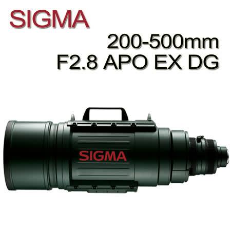 SIGMA 200-500mm F2.8 APO EX DG究極野生攝影鏡頭(公司貨)
