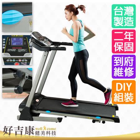 【好吉康Well Come】X34 台灣製家用電動跑步機(避震提升/可放手機平板/台灣製造/兩年保固)
