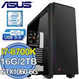 華碩Z370平台【名鋒劍執】Intel第八代i7六核 GTX1060-6G獨顯 2TB一體式水冷電腦