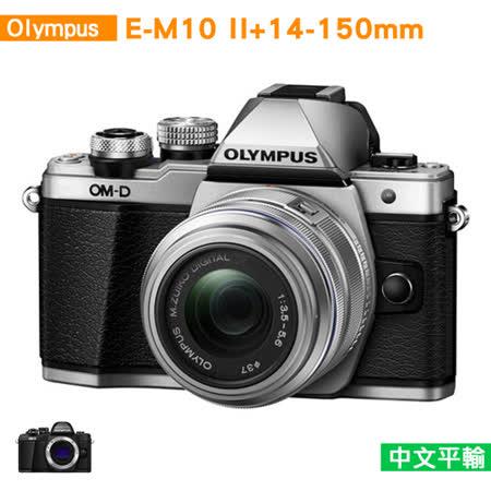 Olympus OM-D E-M10 Mark II 14-150mmII(中文平輸)-送SD64G-C10+副電+單眼雙鏡包+中型腳架+專屬拭鏡筆+減壓背帶+大吹球相機清潔組+高透光保護貼