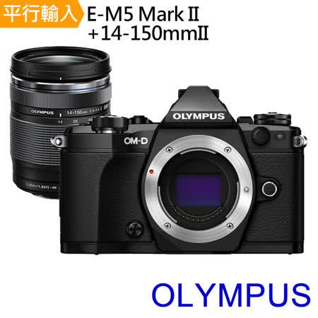 OLYMPUS OM-D E-M5 Mark II+14-150mm II (中文平輸)送SD64G-C10+單眼相機包+中型腳架+減壓背帶+相機清潔組+高透光保護貼