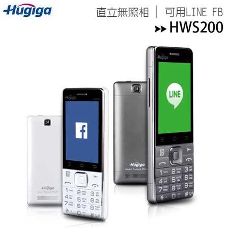 Hugiga 鴻碁 HWS200 大按鍵2.8吋無照相3G直立式手機