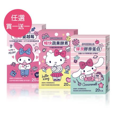 三麗鷗#PINKHOLIC女性保健系列(20包/盒) (膠原蛋白,蔬果酵素,蔓越莓) 任選買一送一